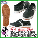 安全靴 足袋モデル アイトス AZ-58013 セーフティーシューズ 一般作業用【高所作業 レディース 女性 男性 鋼先芯入り メンズ スニーカー 長時間 小さいサイズ】
