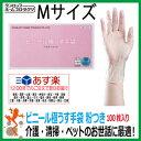 【あす楽】使い切り手袋 ダンロップホームプロダクツ ビニール極うす手袋 100枚入り Mサイズ【粉つき・左右両用】