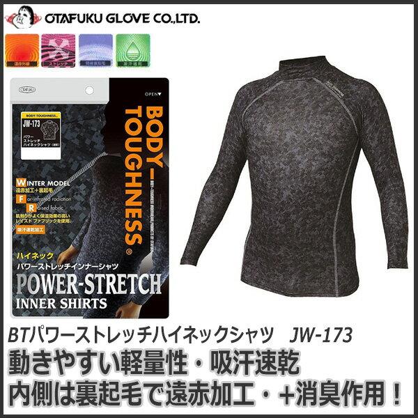 【あす楽】防寒発熱インナー おたふく BTパワー...の商品画像