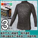 【あす楽】【お買い得3枚セット】防寒発熱インナー おたふく BTパワーハイネックシャツ JW-173【S-3L】ヒートテック レイズドファブリ…