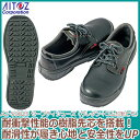 【45%OFF セール】AZ-59825 セーフティシューズ(ウレタン+ゴム短靴ヒモ)【24-29cm】女性サイズ対応安全靴【樹脂先芯】《耐滑、静電機能、JSAA合格品(A種)》