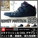 安全靴 809 バートル ブラック ホワイト ネイビー キャメル 3E スチールワイド先芯【23.5 24.5 25.5 26.0 26.5 27.0 28.0cm】【9000円以上 送料無料】【レディース】