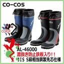 安全長靴 CO-COS セーフティブーツ / AL-46000 コーコス信岡 カバー付き安全長靴