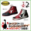 安全靴 ディアドラ EMU / EM-321 赤×黒 / EM-213 黒×白×赤 ハイカット安全靴