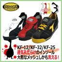 安全靴 ディアドラ KINGFISHER / KF-32 / KF-25 / KF-12 洗えるメッシュ仕様 スニーカー安全靴