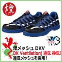 安全靴 ドンケル ダイナスティ煌メッシュ / DK-22V ブラックレッド / DK-42V ブルー / DK-18V ホワイト スニーカー安全靴 耐油底