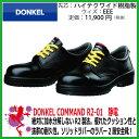 安全靴 ドンケル スニーカー安全靴 R2-01静電【ハイテクワイド樹脂製 ブラック シンプル 軽い ラバー 2層 耐滑 メンズ レディース】
