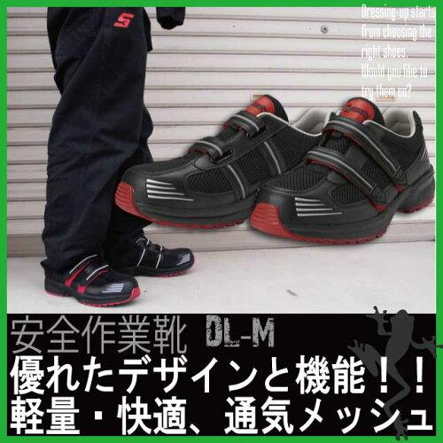 安全靴ドンケルスニーカー安全靴DYPR-11M【プロ仕様シンプル軽い履きやすいメンズレディースホワイト】