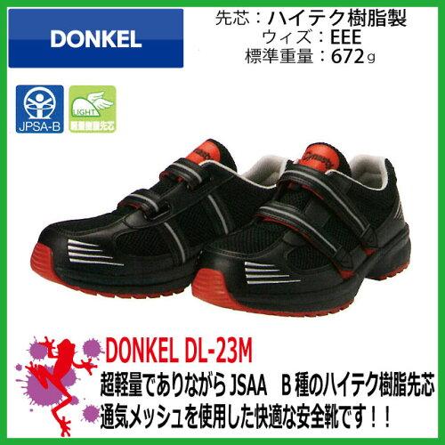 安全靴ドンケルスニーカー安全靴DL-23M【プロ仕様シンプル軽い履きやすいメンズレディースホワイト】