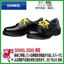 安全靴 ドンケル スニーカー静電靴 D5001 静電【シンプル 軽い 履きやすい メンズ レディース】