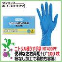 ニトリル極うす手袋 ダンロップホームプロダクツ NT400PF 粉なし 左右両用 100枚入り