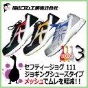 安全靴 福山ゴム ジョギングタイプ安全靴 セフティージョグ#111 スニーカー安全靴