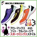 安全靴 福山ゴム スニーカー安全靴 アローマックス#65 スニーカー安全靴