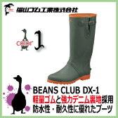 作業ゴム長靴 福山ゴム BEANS CLUB DX-1 土木作業・園芸に最適