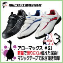 安全靴 福山ゴム スニーカー安全靴 アローマックス#61 マジックテープ安全靴