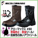 静電安全靴 福山ゴム 半長靴 アローマックス#80 帯電防止・耐油安全靴