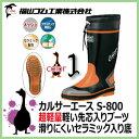 安全長靴 福山ゴム カルサーエース S-800 超軽量カバー付き長靴 セラミック入り底