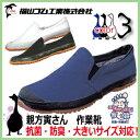 作業靴 福山ゴム 親方寅さん  22.5-29.0cm 小さいサイズから大きいサイズまで対応【男女兼用】
