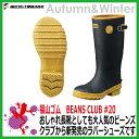 楽天かえるかも長靴 福山ゴム 長靴 BEANS CLUB #20 新商品【2E ラバーブーツ 雨の日 雪の日】鉄先芯入り 安全長靴
