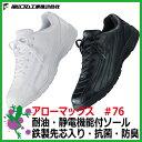 作業用長靴 福山ゴム アローマックス #76【軽量 メンズ ラバー ブーツ 長靴 ブラック】