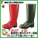耐油長靴 福山ゴム カラー長靴 ガロア#20【軽量 メンズ ラバー ブーツ 長靴】