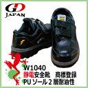 静電安全靴 GD JAPAN スニーカー安全靴 W1040 ブラック 帯電防止安全靴 マジックテープ安全靴【おしゃれ シンプル 履きやすい 作業 軽量 シューズ】