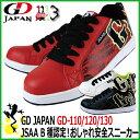 安全靴 GD JAPAN GD-110/120/130 【23-28.0cm】 JSAA B種認定スニーカー安全靴 女性サイズ対応
