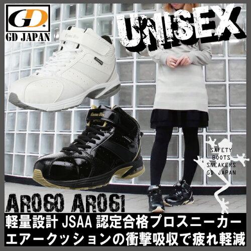 安全靴先芯入り安全スニーカーGDJAPAN【ブラックホワイトメンズレディース先芯】AR-060AR-061