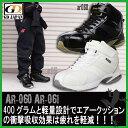 安全靴 先芯入り安全スニーカー GD JAPAN【ブラック ホワイト メンズ レディース 先芯】AR-060 AR-061