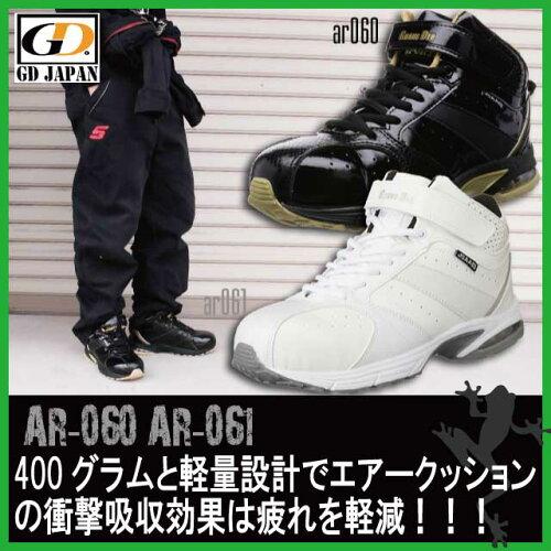 安全靴先芯入り安全スニーカーGDJAPAN【ブラックホワイトメンズレディース先芯】GD-50GD-51
