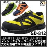 安全靴 先芯入り安全スニーカー GD JAPAN【おしゃれ 軽量 メッシュ】GD-811 GD-812 GD-813
