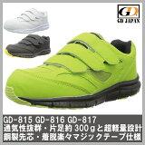 安全靴 先芯入り安全スニーカー GD JAPAN【おしゃれ 軽量 メッシュ】GD-815 GD-816 GD-817