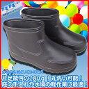 長靴 ショートタイプ 超軽量ブーツ フットウェア かるかる EVA HM-9045 ブラック 【長