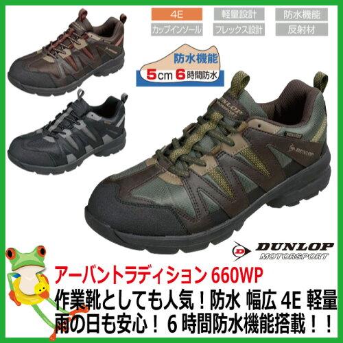 ダンロップモータースポーツアーバントラディション660WP【防水機能】【4E】メンズ紳士