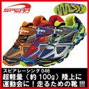 ジュニア 子供スニーカー 運動会に最適なスピアレーシング046【SR046】超軽量 男の子 女の子 走る ジョギング シューズ