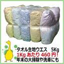 ウエス ひよこ タオル生地ウエス 5kg(1kgあたり580円)