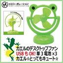 【あす楽対応】卓上扇風機 USB扇風機 アニマル ファンシーデスクトップファン かえる(カエル) 数量限定