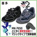安全靴 喜多 スニーカー安全靴 激安 メガセーフティ MK-7650 ブラック/ネイビー