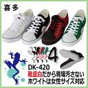 安全靴 喜多 スニーカー安全靴 激安 メガライト DK-420 ホワイト/ブラック/レッド/グリーン