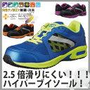 ハイパーV 喜多 安全靴 MV-5900 鋼先芯入り 激安【...