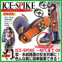 【あす楽 対応】雪道・靴滑り止め アイススパイク モリト 雪・氷結路面の安全対策 -40度まで耐寒ゴム使用・滑り止め用品/靴用滑り止め…