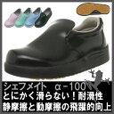 厨房用スニーカー 安全靴 弘進ゴム シェフメイト α-100 特許取得済 日本製 女性サイズ・大きいサイズ対応