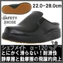 厨房用スニーカー 安全靴 弘進ゴム シェフメイトサボ α-120 特許取得済 日本製 女性サイズ・大きいサイズ対応