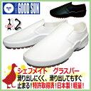 厨房用スニーカー 作業靴 弘進ゴム シェフメイト グラスパーCG-001 耐滑区分5 Dr.ホッキー 特許取得済 日本製 女性サイズ・大きいサイズ対応