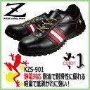 静電安全靴スニーカー ケイゾック K-ZOC KZS-901 23.0-29.0cm 【男女兼用】 静電・耐油・替えひも付きスニーカー安全靴