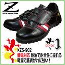 静電安全靴スニーカー ケイゾック K-ZOC KZS-902 23.0-29.0cm 【男女兼用】 静電・耐油・マジックスニーカー安全靴