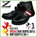 静電安全靴スニーカー ケイゾック K-ZOC KZS-903 23.0-29.0cm 【男女兼用】 静電・耐油・マジックハイカット安全靴