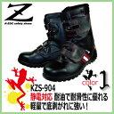 静電半長靴安全靴 ケイゾック K-ZOC KZS-904 23.0-29.0cm 【男女兼用】 静電・耐油・マジック半長靴安全靴