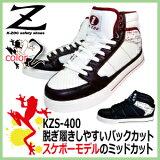 �ڤ������б��ۥϥ����åȰ����� �������å� K-ZOC KZS-400 24.5-28.0cm��������������ѡ� �������ܻ��� �ߥɥ륫�åȥ����եƥ������ˡ�����