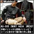 マック Makku AS-9110 2WAYメッシュジャケット ショートスリーブタイプ【M-EL】【釣り 海釣り 自転車 サイクリング アウトドア ポケット 多い 半袖 長袖 ブラック メンズ】